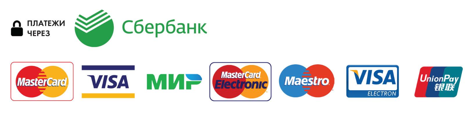 Различные платежные системы: Мир, Visa, MasterCard, Совесть, Qiwi, Мегафон, МТС, Билайн, Теле2