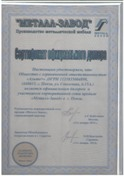 Сертификат дилира