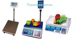 Весы торговые